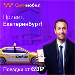 citimobil-privet-148