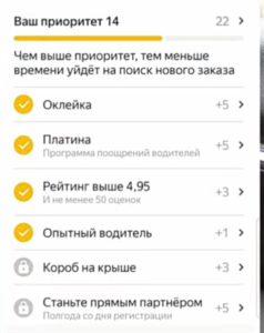 Яндекс.Такси приоритеты